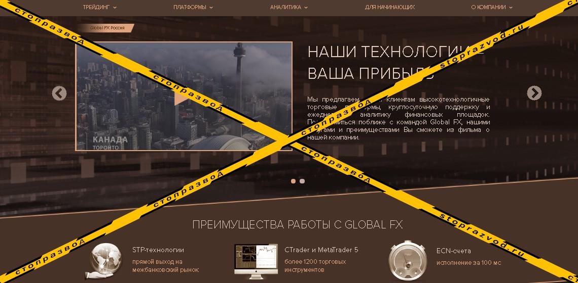 Сайт брокера мошенника Global Fx