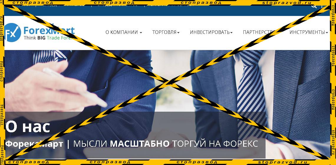 Сайт брокера мошенника ForexMart