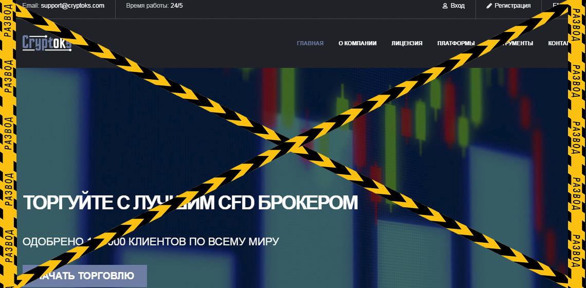 сайт брокера kryptoKS