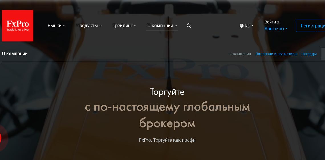 Сайт брокера FxPro