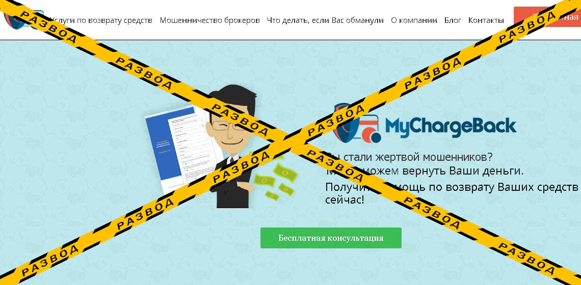 Сайт MyChargeBack