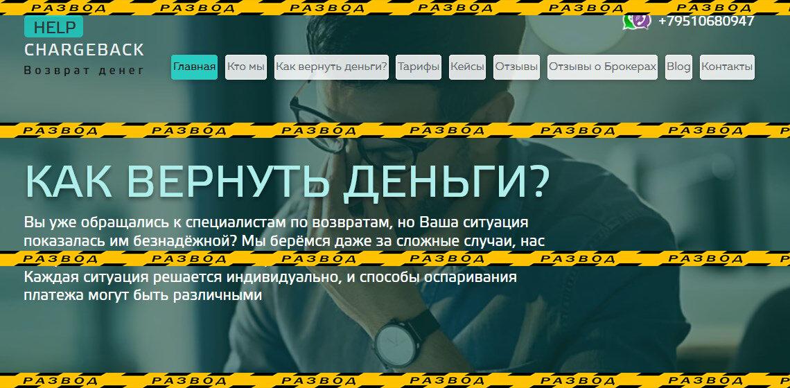 Шапка сайта help-chargeback.ru