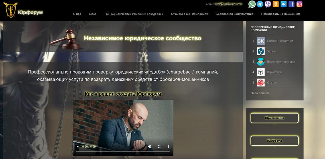 Главная страница сайта ЮрФорум
