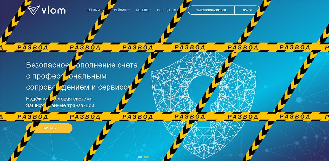 Сайт брокера мошенника Vlon