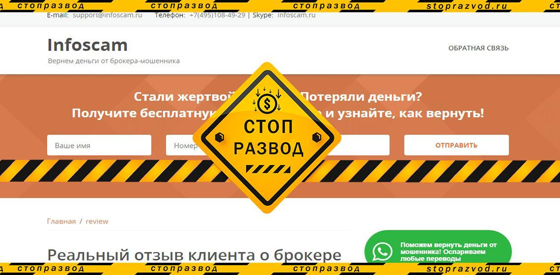 Сайт Infoscam