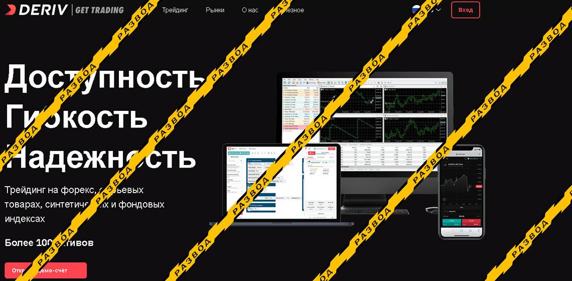 Главная страница сайта брокера Deriv