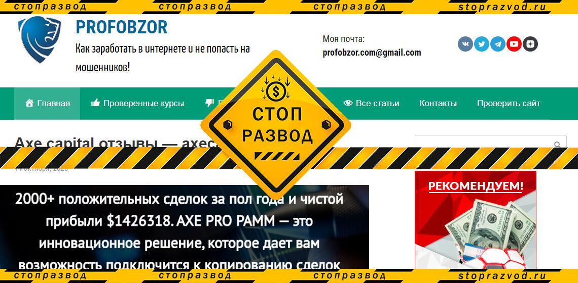 главный сайт Profobzor
