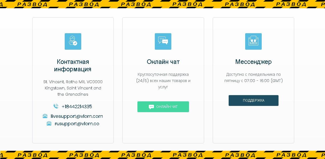 контакты форекс посредника Vlom