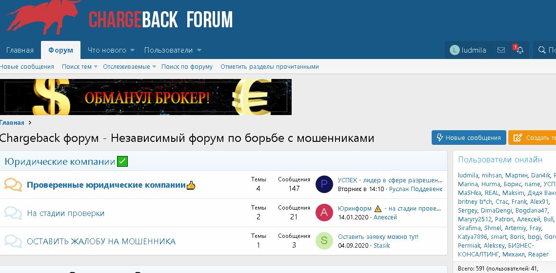 Сайт chargeback форум
