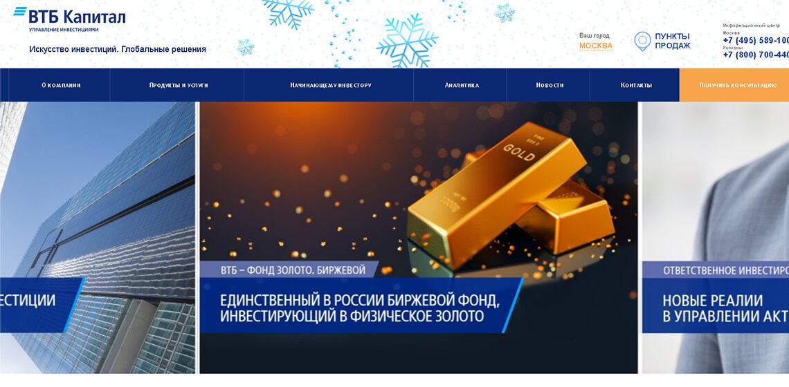 Главная страница сайта ВТБ Капитал