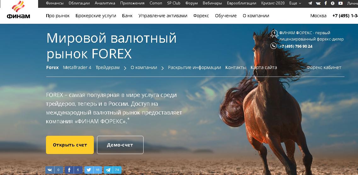 Главная страница брокера финама