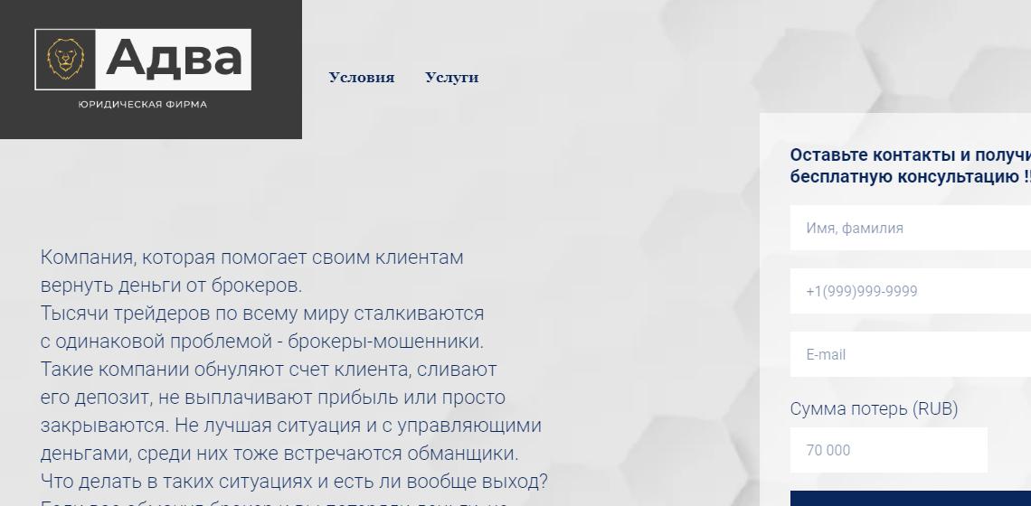 Главная страница сайта adva.pw