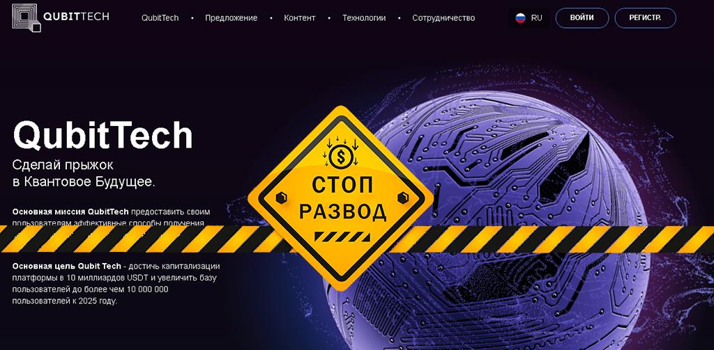 Главная страница сайта Qubittech