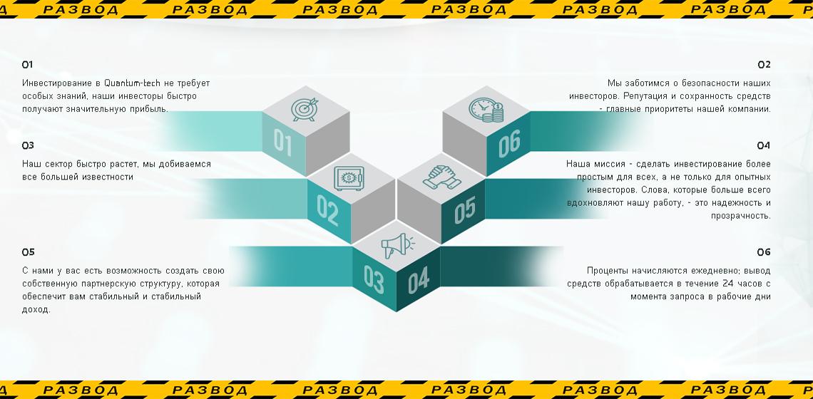 Признаки финансовой пирамиды в QUANTUM TECHNOLOGIES