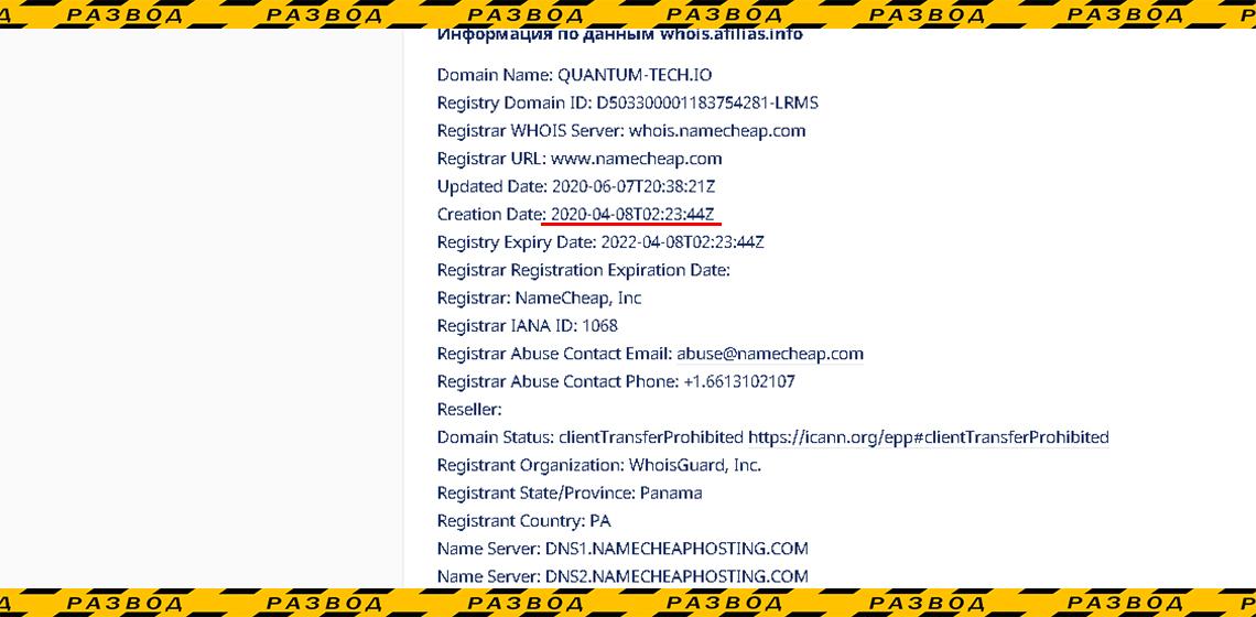 Регистрация домена QUANTUM TECHNOLOGIES