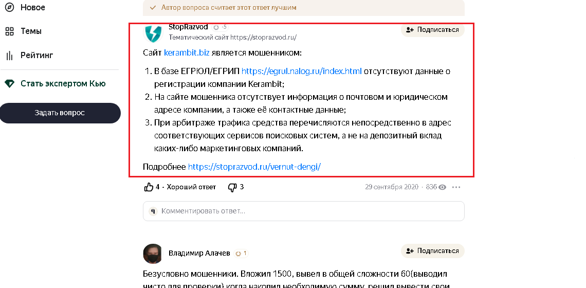 Отзывы про сайт KeramBit