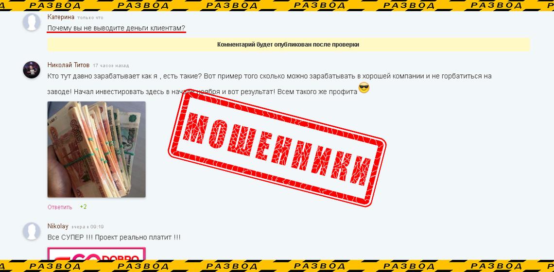 Фейковые отзывы на сайте Dobro.land