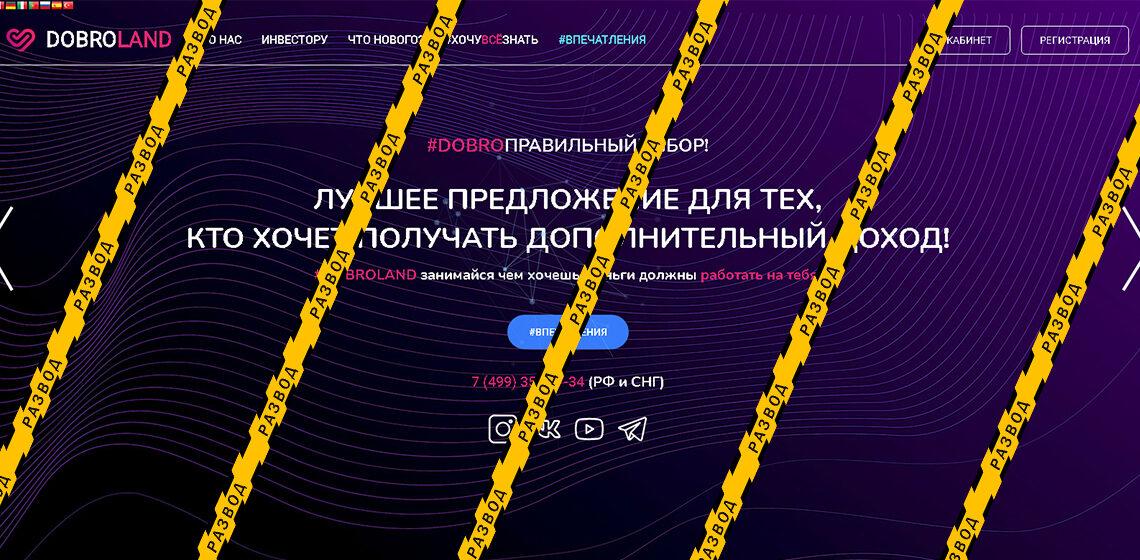 """Главная страница пирамиды """"Добро Ленд"""""""