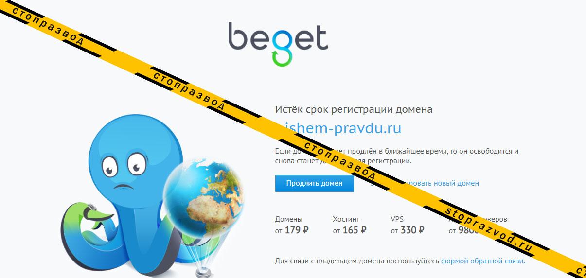 Регистрация pishem-pravdu.com