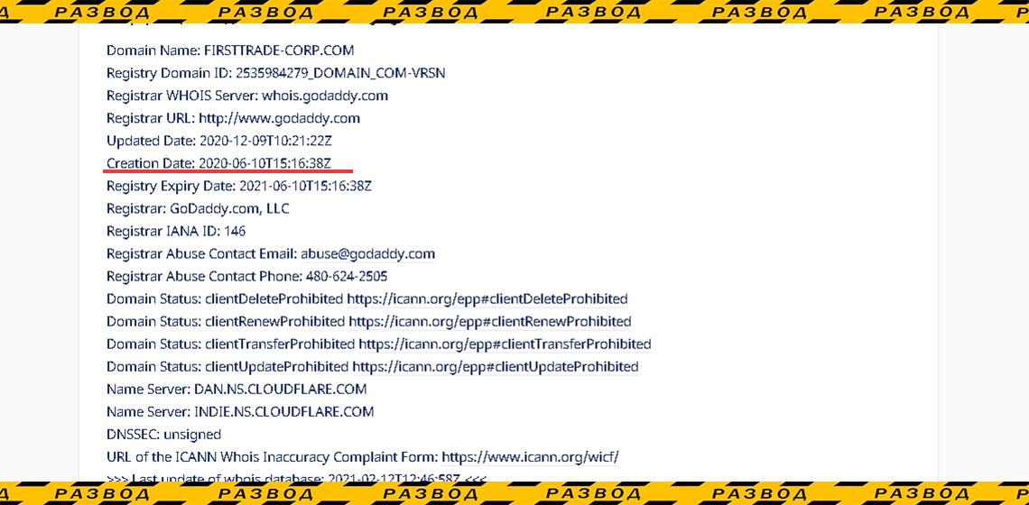 Регистрация домена FirstTrade
