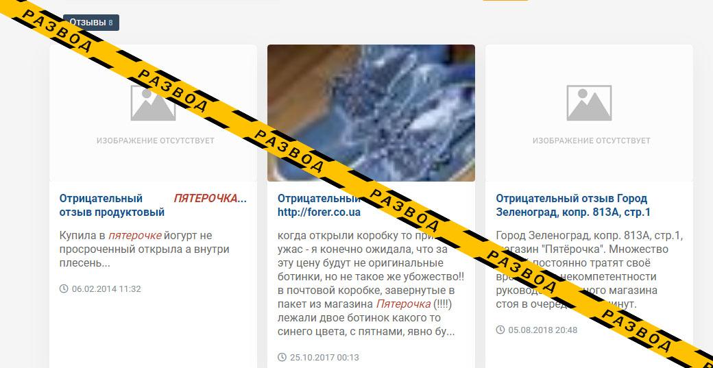 Примеры отзывов на pishem-pravdu.com