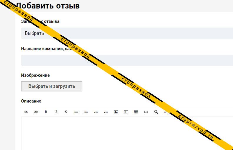 Регистрация на pishem-pravdu.com