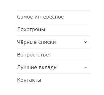 Меню на сайте vklader
