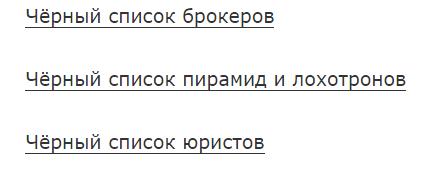 Черные списки на сайте Вкладер