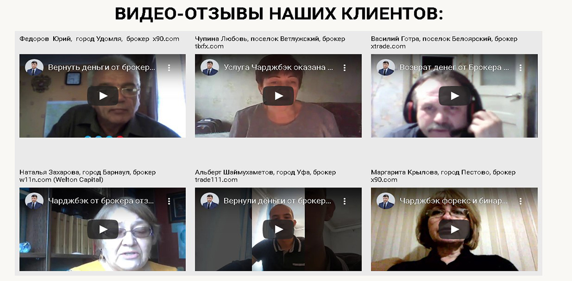 видео-отзывы