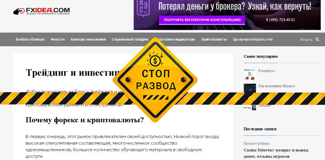 Главная страница fxidea