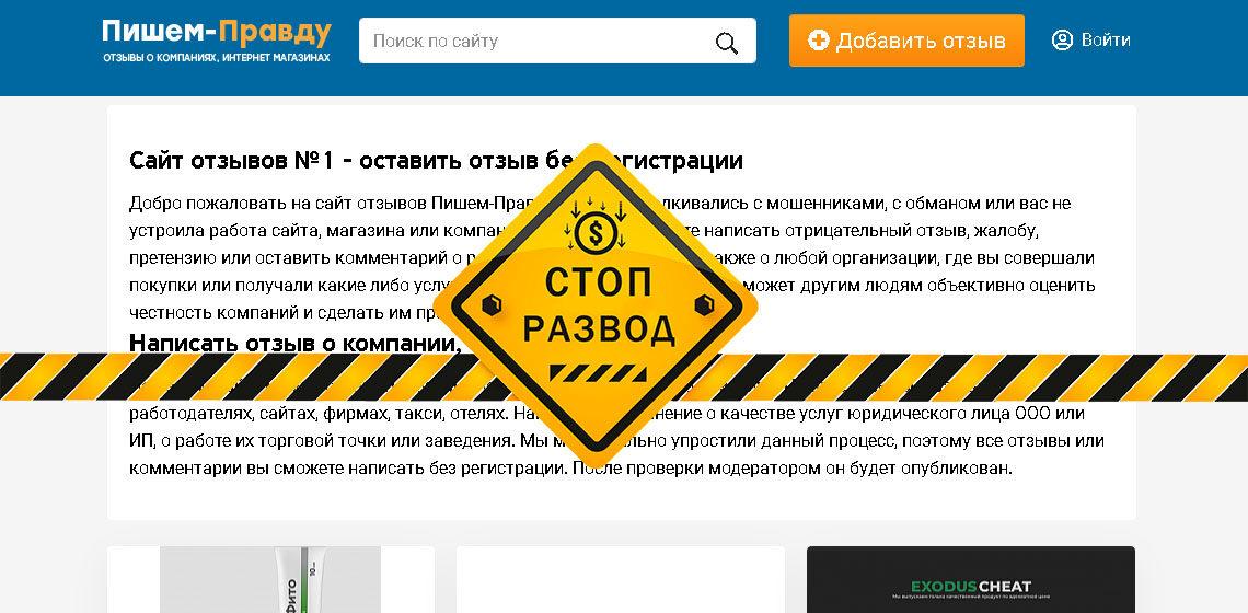 Главная страница сайта pishem-pravdu.com