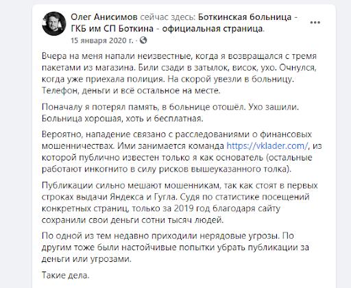 Пост о Олеге Анисимове