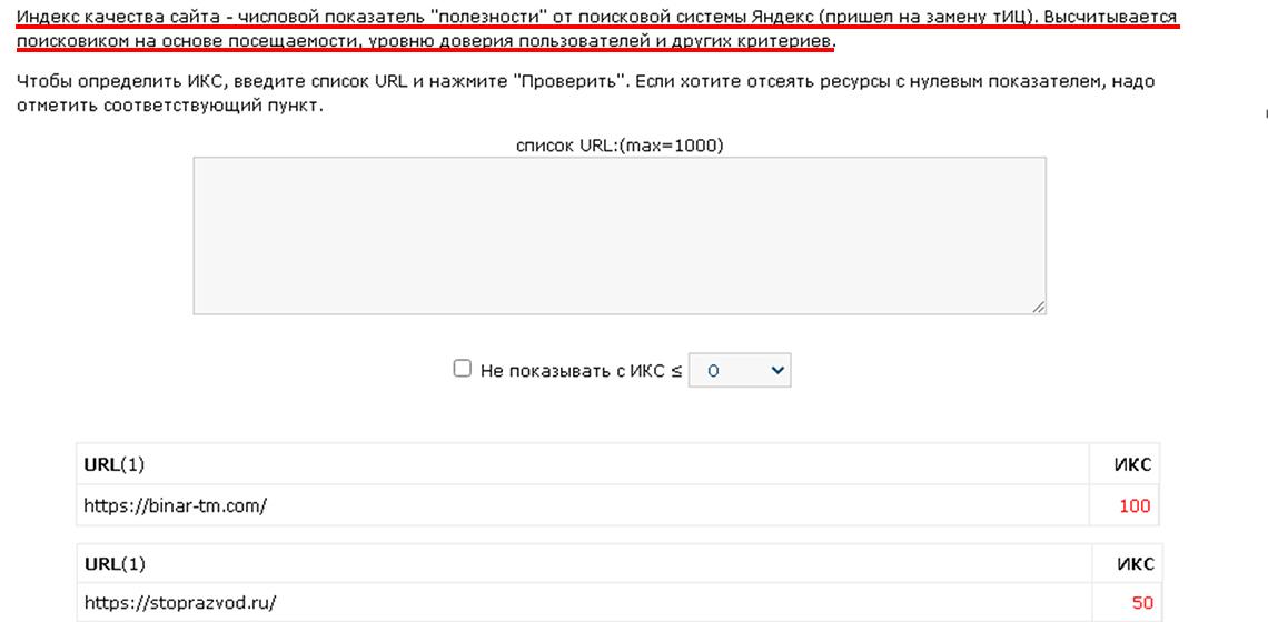 Икс сайтов Бинар-тм и стопразвод.ру