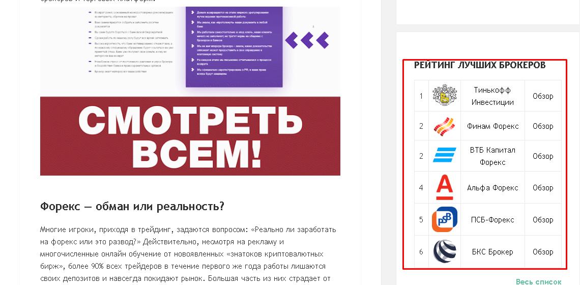 Скриншот сайта с рейтингом брокеров