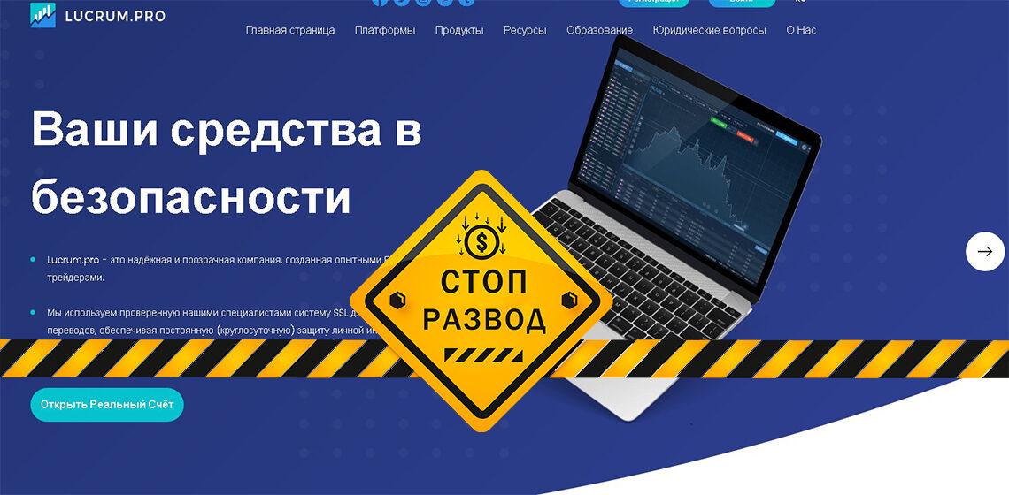 Главная страница брокера мошенника lucrum.pro