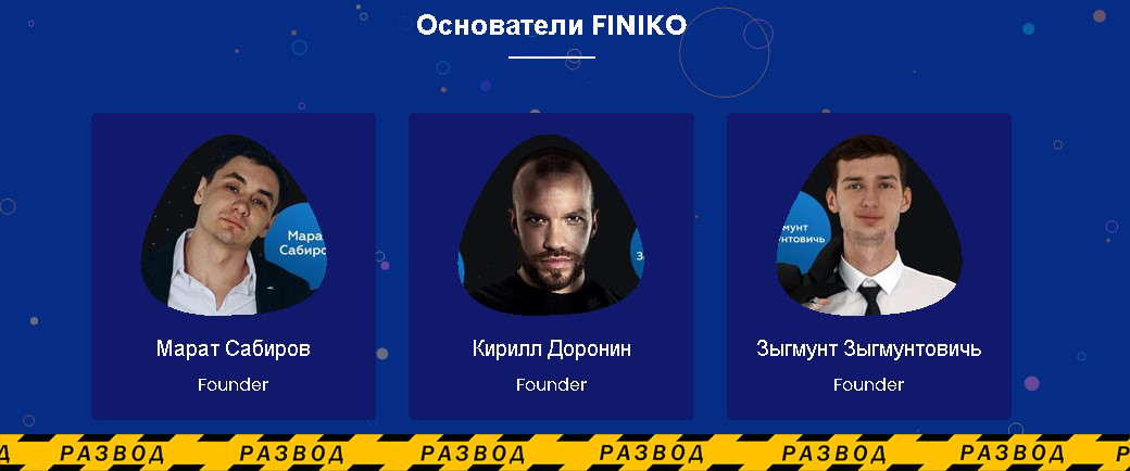 Основатели Finiko