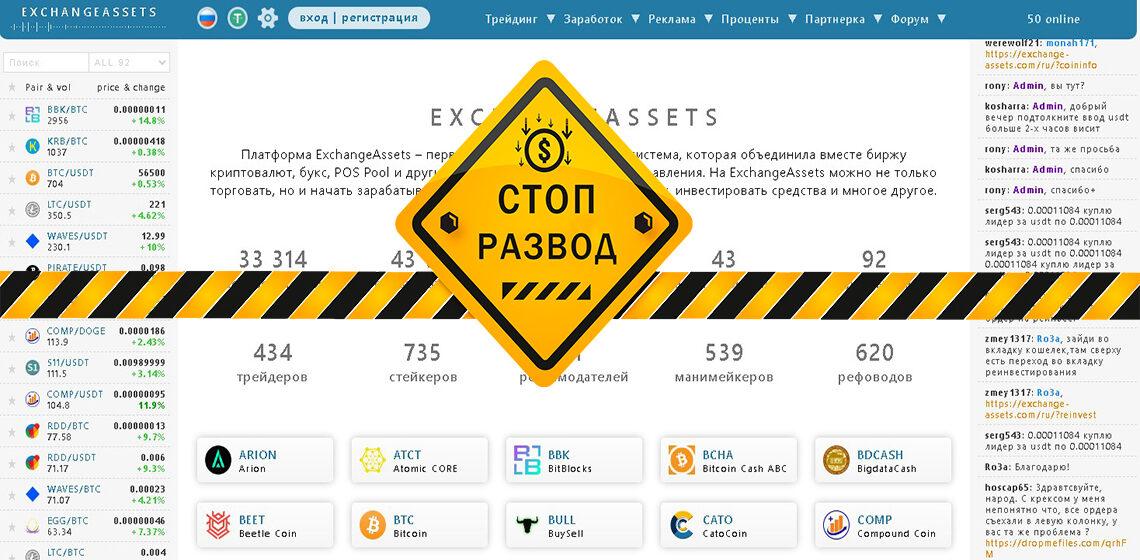 Главная страница Exchange Assets