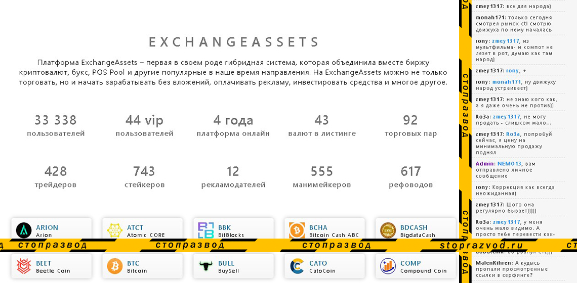 Характеристика работы Exchange Assets
