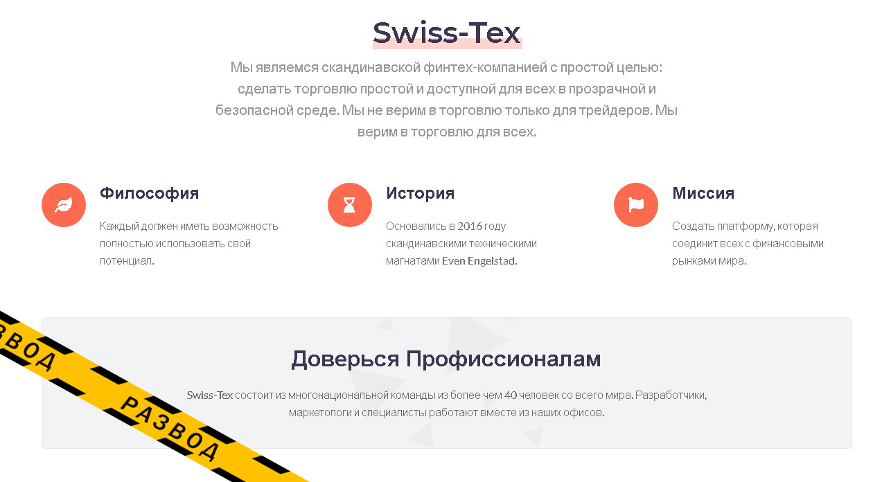 О компании Swiss Tex