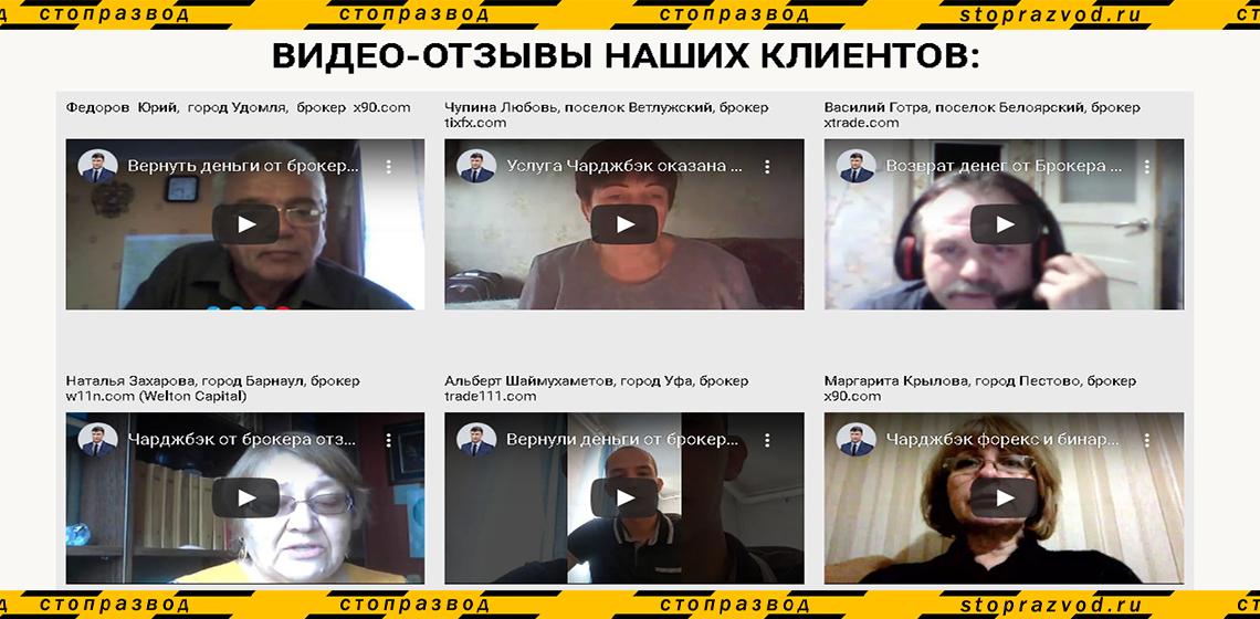 Видео-отзывы о Легенда 112