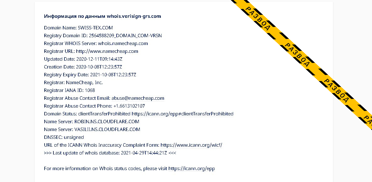 Анализ домена Swiss Tex