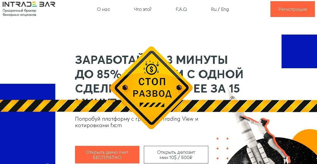 Главная страница сайта IntradeBar