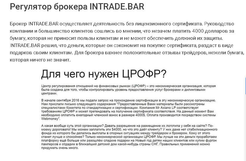 Лживая информация про регулятор IntradeBar