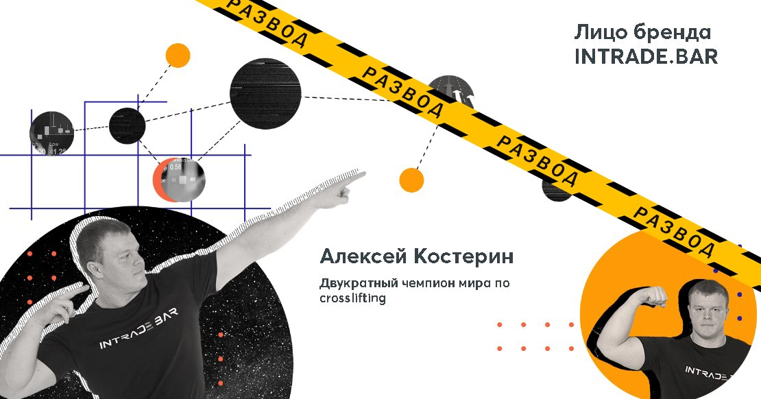 Лицо бренда Алексей Костерин