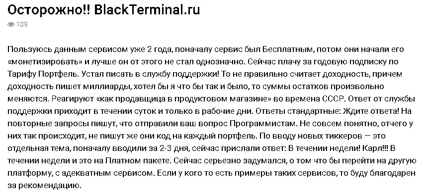 BlackTerminal.ru отзыв