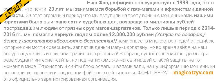 "О фонде ""Вера"""