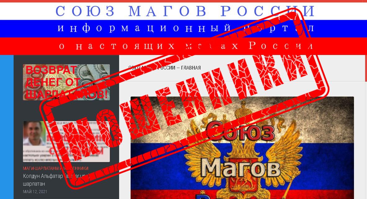 союз магов России