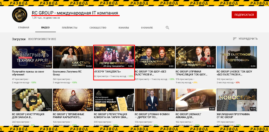 Канал YouTube Royal Club