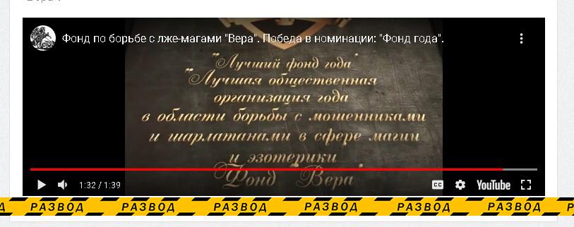 """Награда фонда """"Вера"""""""