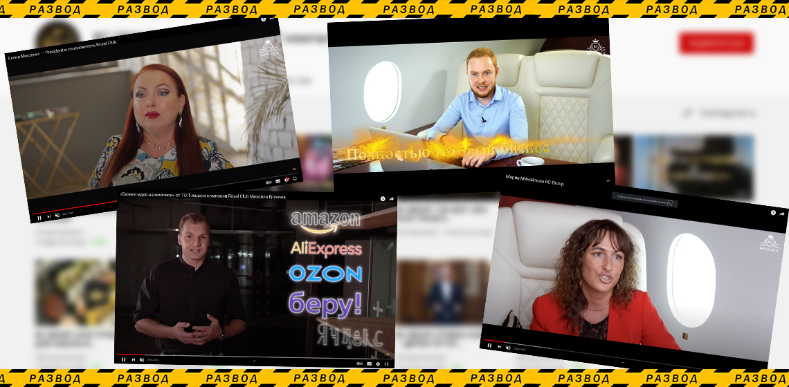 Видео с канала Royal Club  на YouTube